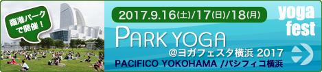 ヨガフェスタ 横浜2017