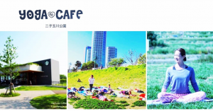 二子玉川公園・芝生YOGA&CAFE @ 二子玉川公園 | 世田谷区 | 東京都 | 日本