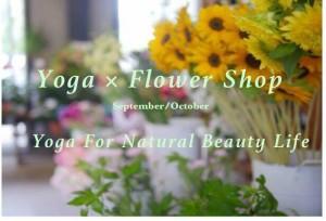 Yoga × Flower Shop開催 @ 花屋四季  | 横浜市 | 神奈川県 | 日本
