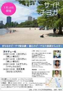 リバーサイドビーチヨガ @ 桜ノ宮ビーチ | 大阪府 | 日本
