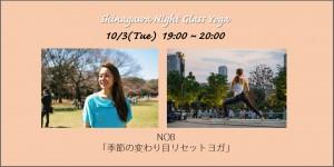 季節の変わり目リセットヨガ @ 品川シーズンテラス イベント広場 | 港区 | 東京都 | 日本