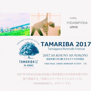 TAMARIBA2017・多摩川ヨガ&SUPヨガ @ 和泉多摩川河川敷 | 狛江市 | 東京都 | 日本