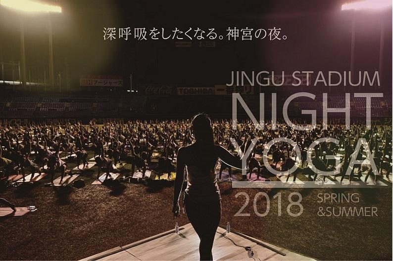 JINGU STADIUM NIGHT YOGA 2018 @ 神宮球場 | 新宿区 | 東京都 | 日本