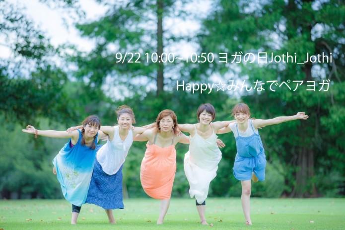 Happy☆みんなでペアヨガ