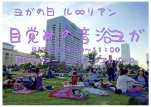 [2]ヨガの日 ル∞リアン 目覚めの音浴ヨガ @ カップヌードルミュージアムパーク   横浜市   神奈川県   日本
