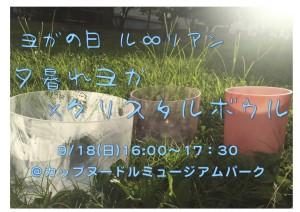 [2]ヨガの日 ル∞リアン 夕暮れヨガ×クリスタルボウル @ カップヌードルミュージアムパーク   横浜市   神奈川県   日本