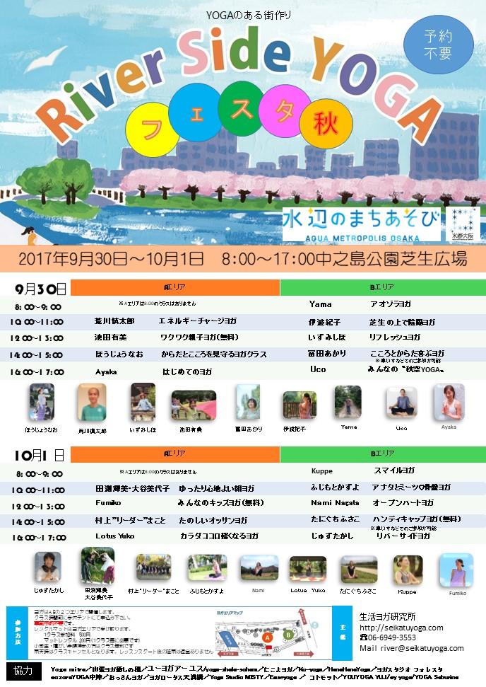 リバーサイドヨガFESTA2017秋 @ 中之島公園 芝生広場 | 大阪市 | 大阪府 | 日本