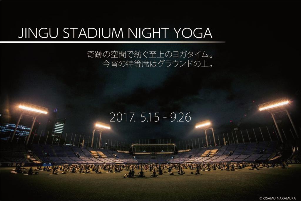 JINGU STADIUM NIGHT YOGA @ 明治神宮野球場 | 新宿区 | 東京都 | 日本