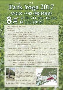 Park Yoga☀️2017 @ 小幡緑地公園 本園 児童園 | 名古屋市 | 愛知県 | 日本