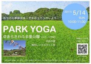 パークヨガ@あらさわふる里公園 @ あらさわふる里公園(ステージ付近) | 御前崎市 | 静岡県 | 日本