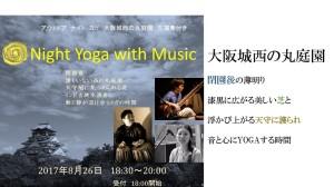 大阪城 Night Yoga with Music @ 大阪城西の丸庭園 | 大阪市 | 大阪府 | 日本